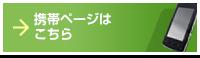 WEB予約(携帯版)