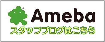 Amebaスタッフブログ