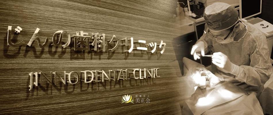 じんの歯科クリニック