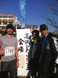 高浜シティマラソン