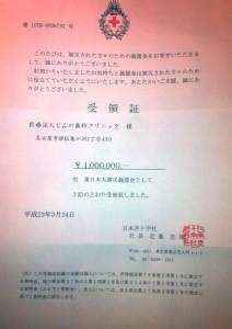 東日本大震災義援金の受領証