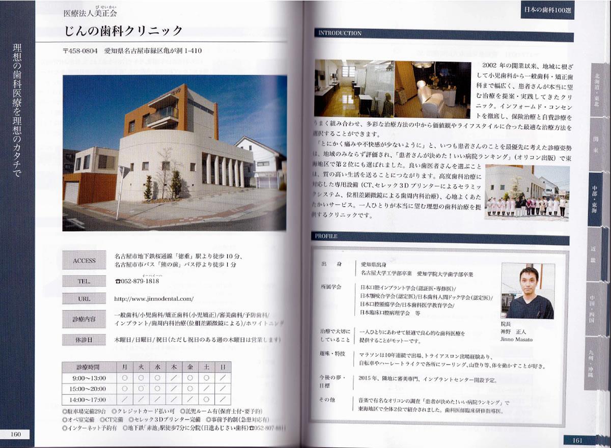 「-- 2015年度版 -- 日本の歯科100選」