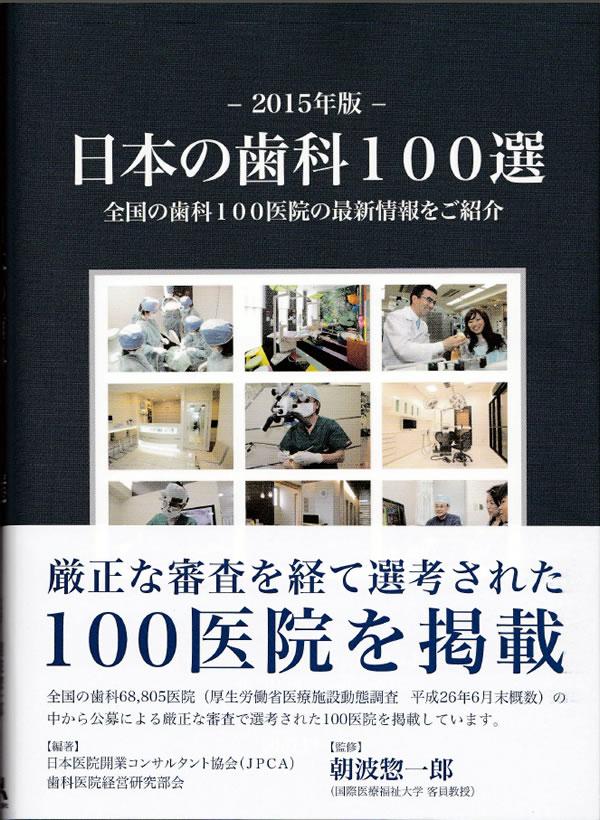 「-- 2015年度版 -- 日本の歯科100選」 表紙