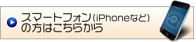 スマートフォンの方はこちら