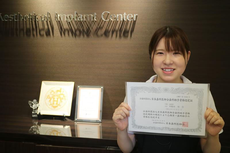 歯科助手 早稲田